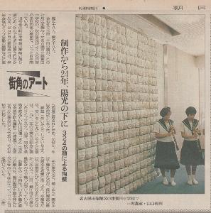 津賀田中学の陶壁を紹介する朝日新聞