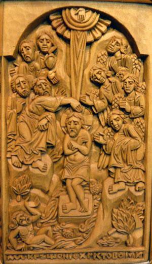 レリーフ キリストの洗礼