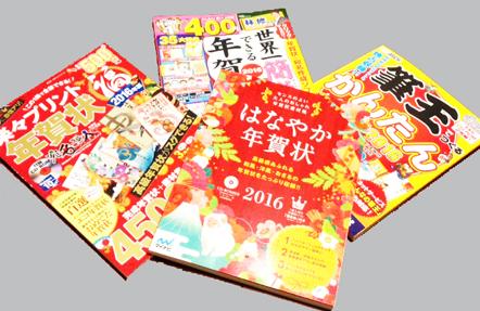 2016年が素材集