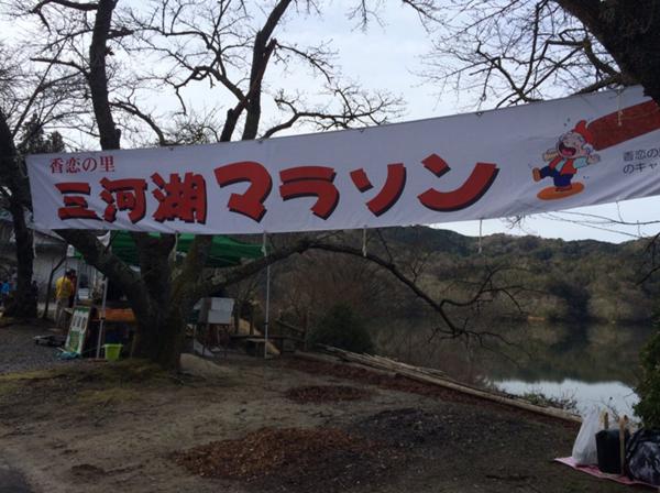 21回三河湖マラソン1