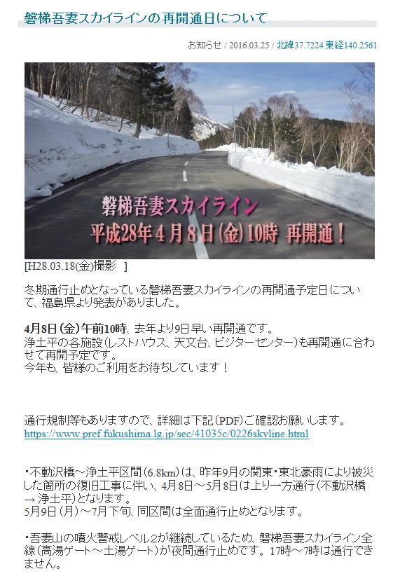 浄土平スタッフブログより