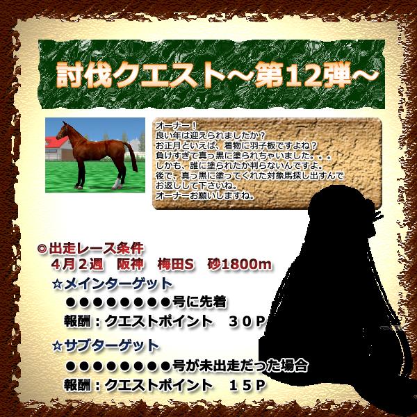 討伐クエストvol12-阪神