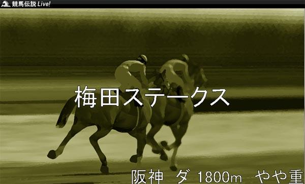 79S梅田S結果-1