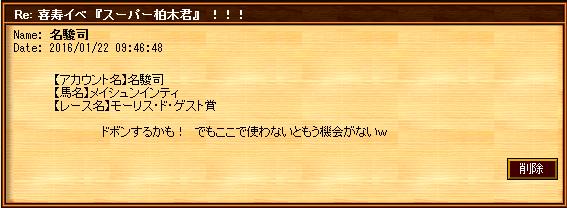 SP柏木160123名駿司