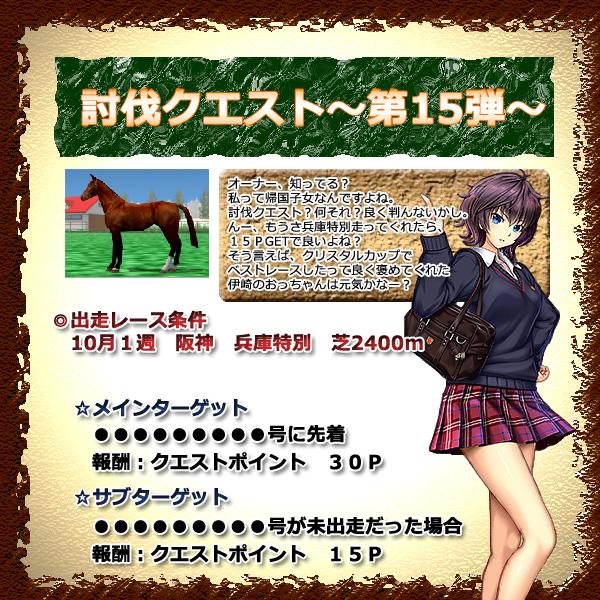 討伐クエストvol15-阪神