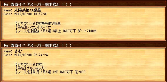 SP柏木160310