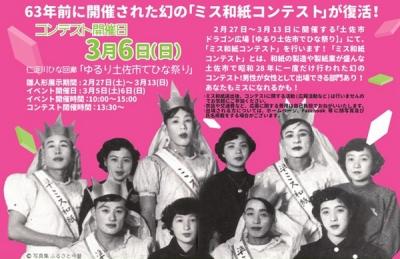 Miss-washi-poster.jpg