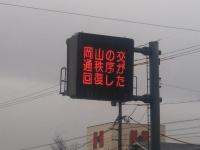 l_taro_160310okayama03.jpg