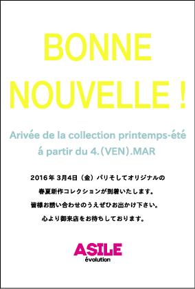 2016SS-DM3月表
