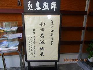 H28年3月和田個展 001
