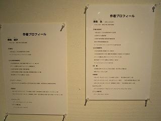 H28年3月澤地二人展 013