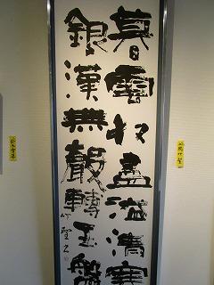 H28年3月竹陽書展 036