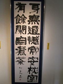 H28年3月竹陽書展 033