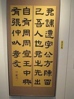 H28年3月竹陽書展 043