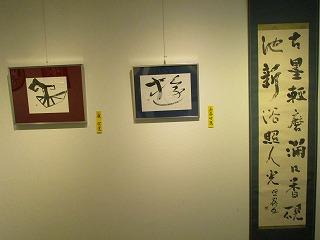 H28年3月竹陽書展 045