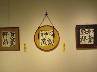 H28年3月竹陽書展 048