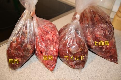 新鮮肉4種