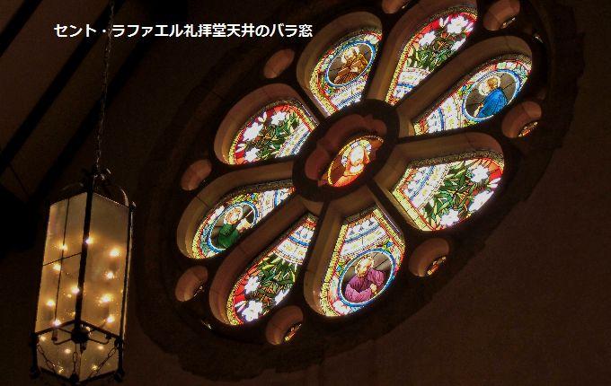 セントラファエル礼拝堂バラ窓