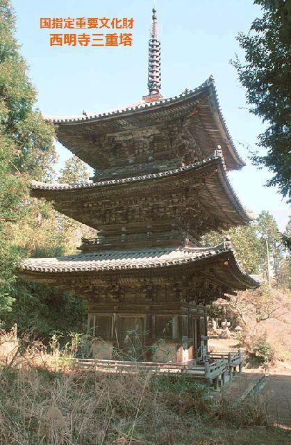 古色蒼然西明寺三重塔