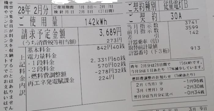 20160219_0003[1]