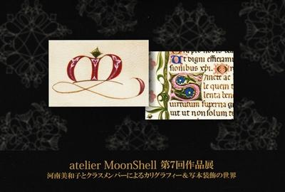 atelier MoonShell 第7回作品展DM