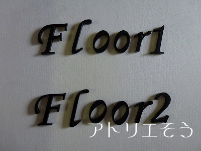 フロア1・フロア2 サイン