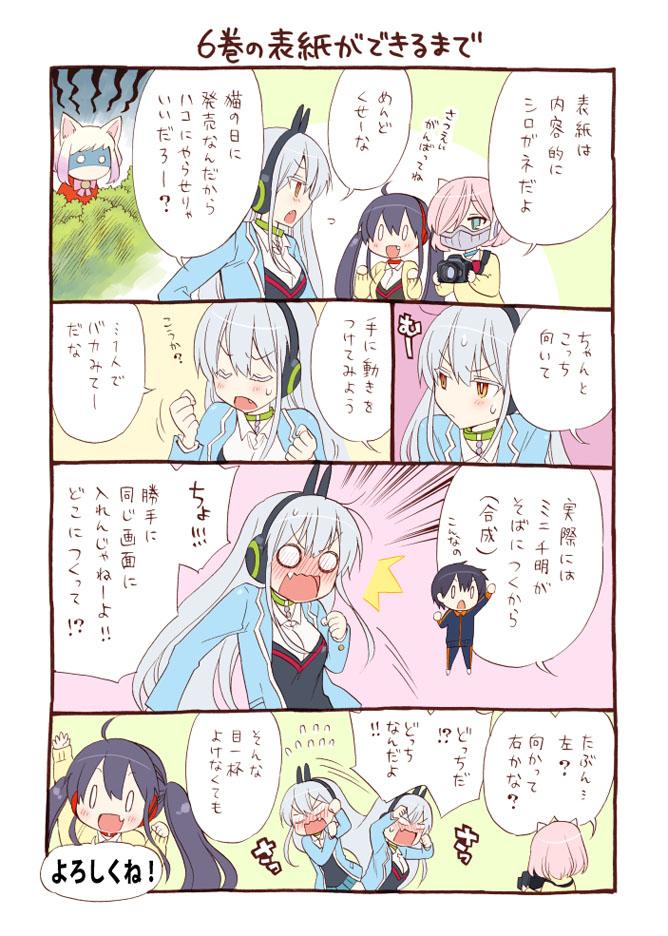 6 senden manga