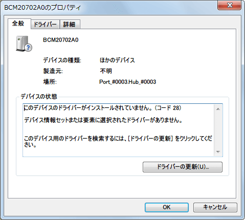 I-O DATA アイ・オー・データ機器 Bluetooth USB アダプター USB-BT40LE PC に接続後、BCM20702A0 と表示されドライバが自動的にインストールされていない状態