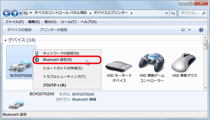 I-O DATA アイ・オー・データ機器 Bluetooth USB アダプター USB-BT40LE デバイスとプリンターから BCM20702A0 を右クリックで Bluetooth 設定をクリック