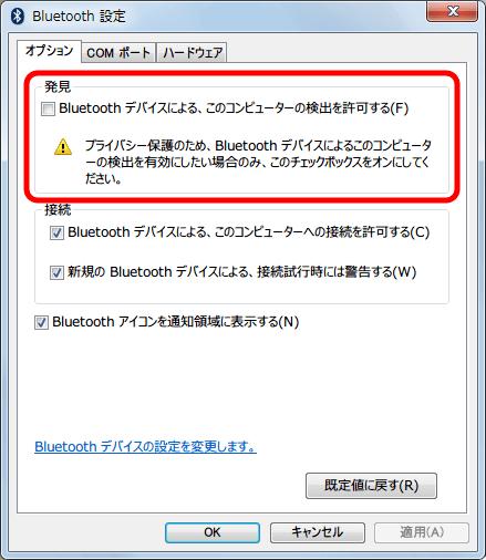 I-O DATA アイ・オー・データ機器 Bluetooth USB アダプター USB-BT40LE 「発見 Bluetooth デバイスによる、このコンピューターの検出を許可する」 にチェックマークを入れる