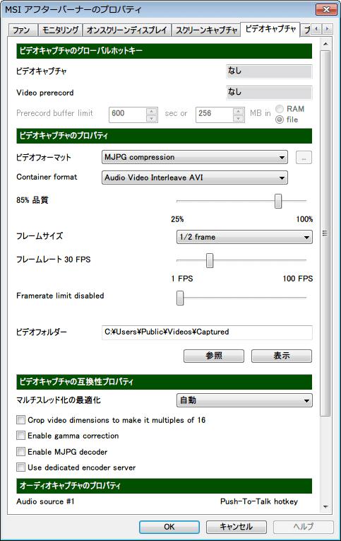 MSI Afterburner 3.0.0 「ビデオキャプチャ」タブ 初期設定