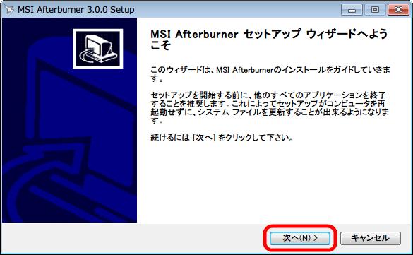 MSI Afterburne 3.0.0 インストール、セットアップ画面 「次へ(N)」ボタンをクリック