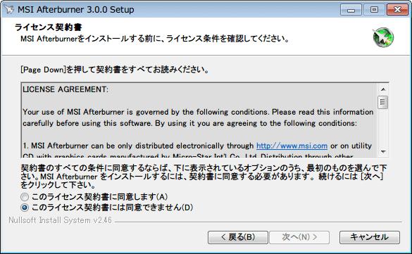 MSI Afterburne 3.0.0 インストール、ライセンス契約書画面