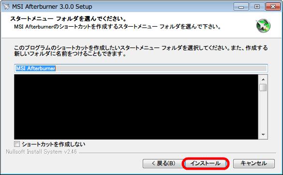 MSI Afterburne 3.0.0 インストール、スタートメニューフォルダ画面、「インストール」ボタンをクリック