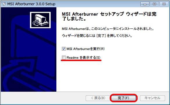 MSI Afterburner 3.0.0 のインストール完了メッセージ、「Readme を表示する(S)」のチェックボックスを外して、「完了(F)」ボタンをクリック