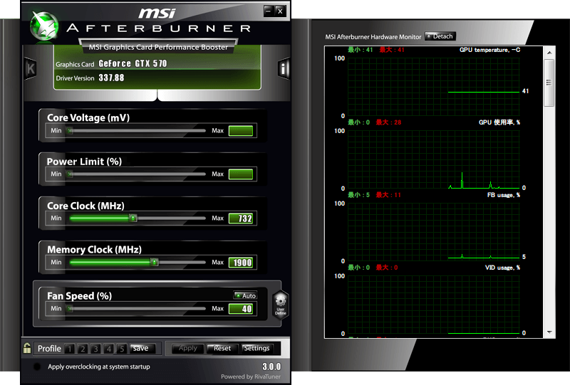 MSI Afterburner 3.0.0 起動