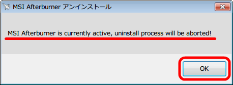 MSI Afterburner 2.3.1 をアンインストール中に発生したエラーメッセージ、「MSI Afterburner is currently active, uninstall process will be aborted !」