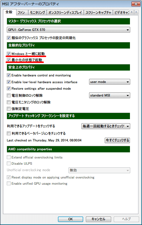 MSI Afterburner 3.0.0 「全般」タブの 「Windows と一緒に起動」 と 「最小化の状態で起動」 にチェックマーク