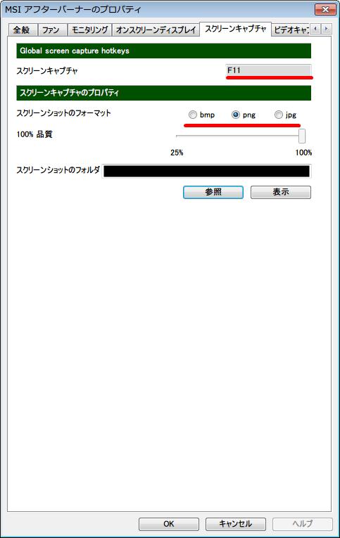 MSI Afterburner 3.0.0 「スクリーンキャプチャ」タブ、スクリーンショットのキー設定(画像は F11 キー設定)、画像の保存形式(画像は png 形式を選択)、スクリーンショット保存先フォルダの設定
