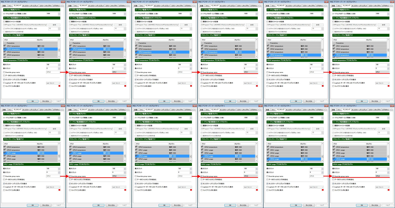 MSI Afterburner 3.0.0 「モニタリング」タブ、「CPU temperature」 と 「CPU usage」 をグループ化、「Override group name」 にチェックマークを入れ、グループ名を変更