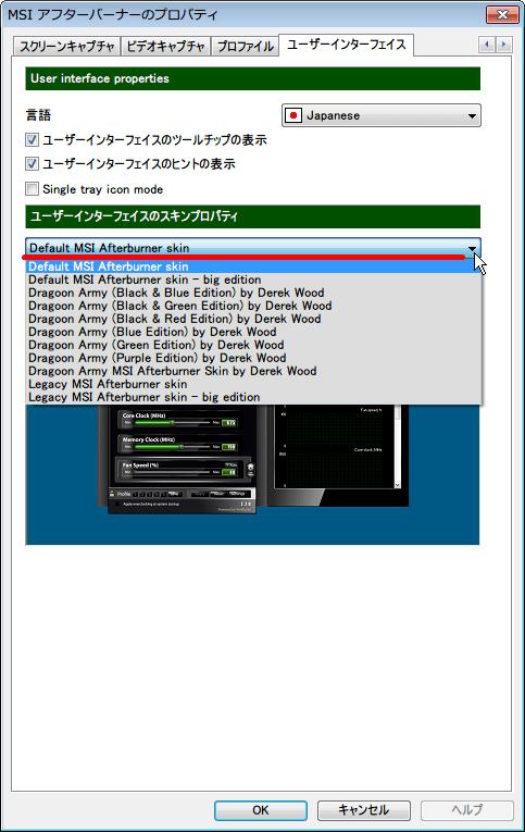 MSI Afterburner 3.0.0 「ユーザーインターフェイス」タブ、スキン変更