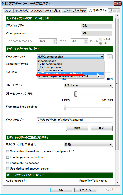 MSI Afterburner 3.0.0 「ビデオキャプチャ」タブ、「ビデオフォーマット」 の項目、「VFW compression :  not configured」 を選択
