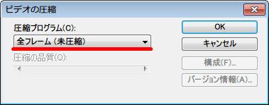 MSI Afterburner 3.0.0 「ビデオキャプチャ」タブ、「ビデオフォーマット」 の項目、「VFW compression :  not configured」 を選択、「...」 ボタンをクリック、「ビデオの圧縮」 画面、「全フレーム(未圧縮)」選択状態