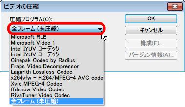 MSI Afterburner 3.0.0 「ビデオキャプチャ」タブ、「ビデオフォーマット」 の項目、「VFW compression :  not configured」 を選択、「...」 ボタンをクリック、「ビデオの圧縮」 画面、「全フレーム(未圧縮)」 をクリックすると外部コーデック一覧表示