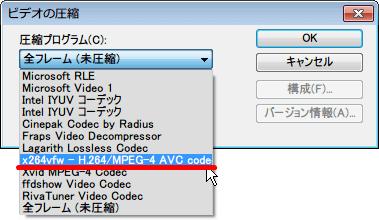 MSI Afterburner 3.0.0 「ビデオキャプチャ」タブ、「ビデオフォーマット」 の項目、「VFW compression :  not configured」 を選択、「...」 ボタンをクリック、「ビデオの圧縮」 画面、「全フレーム(未圧縮)」 をクリックすると外部コーデック一覧表示、「x264vfw - H.264/MPEG-4 AVC codec」 選択