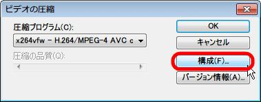 MSI Afterburner 3.0.0 「ビデオキャプチャ」タブ、「ビデオフォーマット」 の項目、「VFW compression :  not configured」 を選択、「...」 ボタンをクリック、「ビデオの圧縮」 画面、「全フレーム(未圧縮)」 をクリックすると外部コーデック一覧表示、「x264vfw - H.264/MPEG-4 AVC codec」 選択、「構成(F)...」 ボタンをクリック