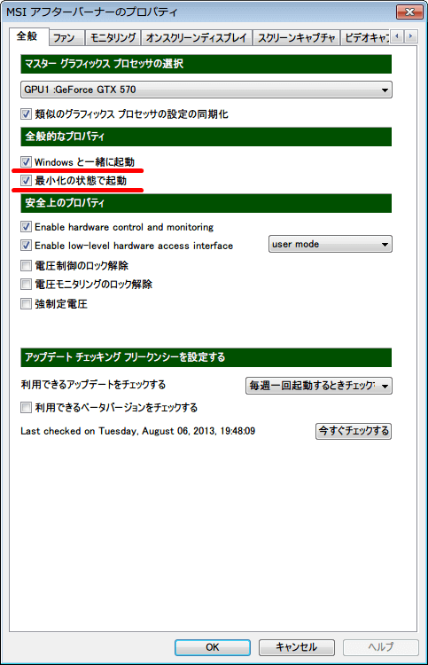 MSI Afterburner Version 2.3.1 「全般」タブの 「Windows と一緒に起動」 と 「最小化の状態で起動」 にチェックマーク