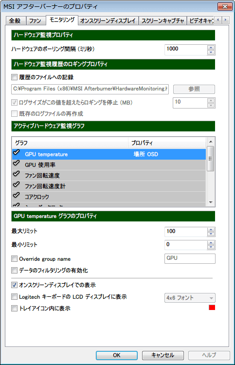 MSI Afterburner Version 2.3.1 「モニタリング」タブ モニタリングしたい 「アクティブハードウェア監視グラフ」項目をクリック、「オンスクリーンディスプレイでの表示」 に チェックマークを入れることで、ゲーム中にゲーム画面内でモニタリング設定した項目がオーバーレイ表示