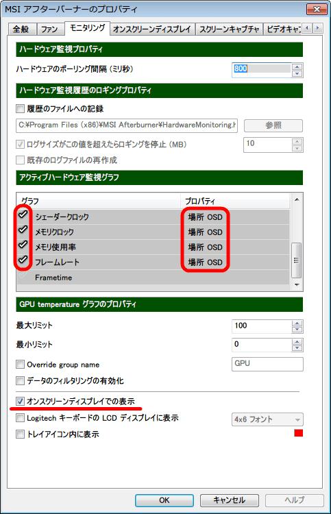MSI Afterburner Version 2.3.1 「モニタリング」タブ モニタリングしたい 「アクティブハードウェア監視グラフ」項目をクリックしたところにチェックマーク