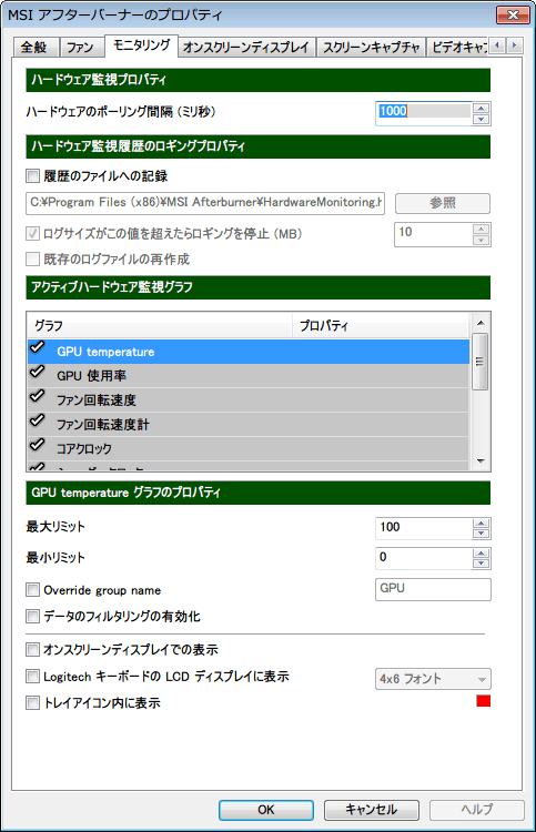 MSI Afterburner Version 2.3.1 「モニタリング」タブ 初期設定